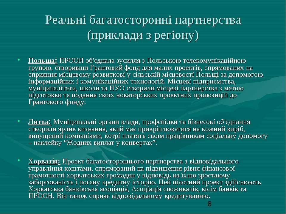 Реальні багатосторонні партнерства (приклади з регіону) Польща: ПРООН об'єдна...