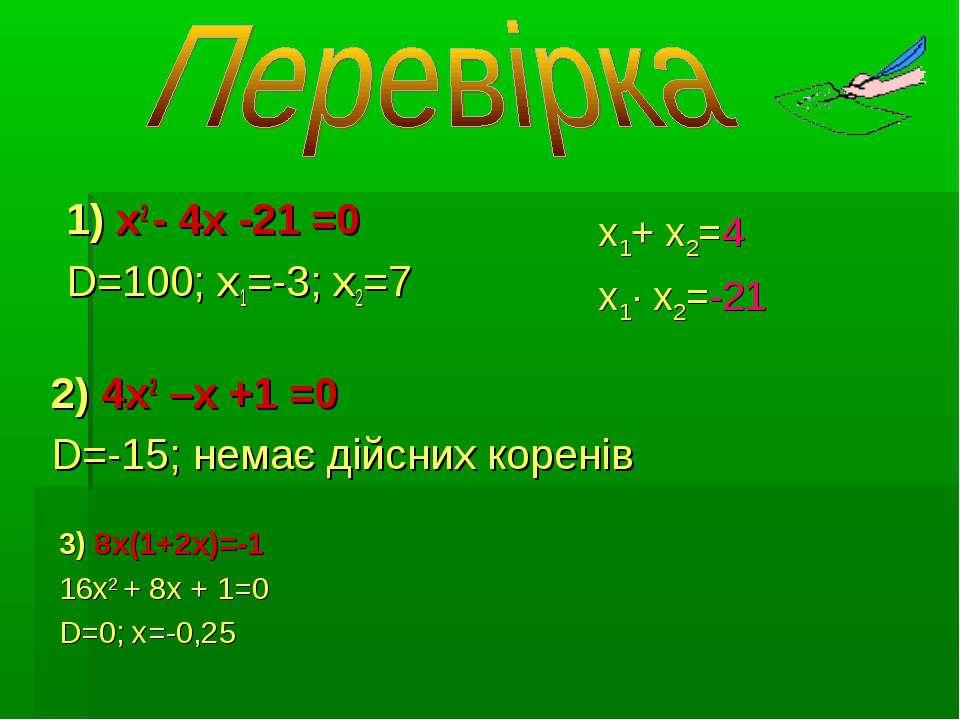 1) x2 - 4x -21 =0 D=100; x1=-3; x2=7 2) 4x2 –x +1 =0 D=-15; немає дійсних кор...