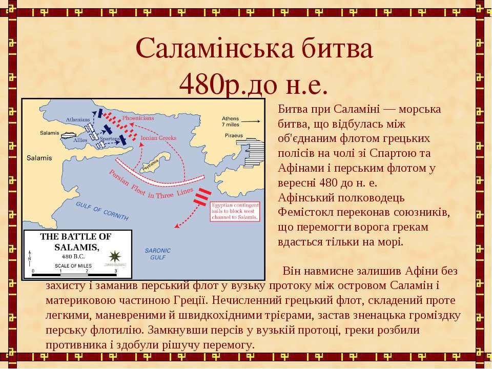 Саламінська битва 480р.до н.е. Битва при Саламіні — морська битва, що відбула...