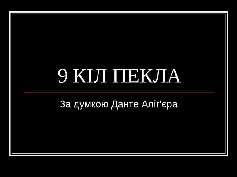 9 КІЛ ПЕКЛА За думкою Данте Аліг'єра