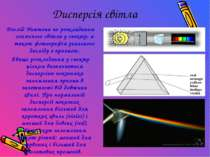 Дисперсія світла Дослід Ньютона по розкладанню сонячного світла у спектр, а т...