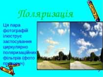 Поляризація Ця пара фотографій ілюструє застосування циркулярно поляризаційни...
