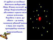 14 грудня на засіданні Фізичного товариства Макс Планк оголосив, що явище вип...