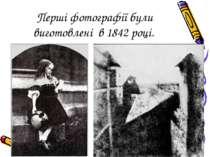 Перші фотографії були виготовлені в 1842 році.
