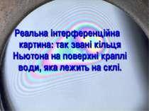Реальна інтерференційна картина: так звані кільця Ньютона на поверхні краплі ...