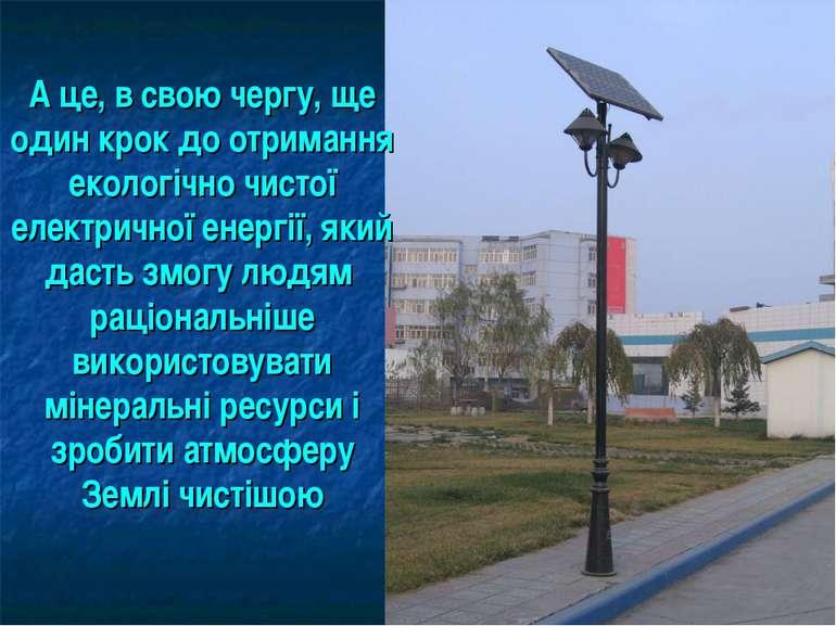 А це, в свою чергу, ще один крок до отримання екологічно чистої електричної е...
