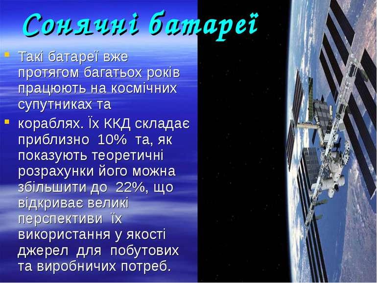 Такі батареї вже протягом багатьох років працюють на космічних супутниках та ...