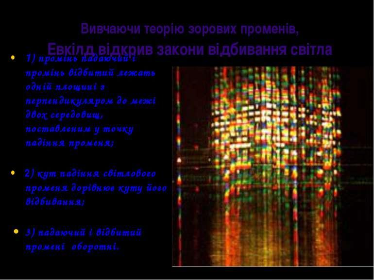 Вивчаючи теорію зорових променів, Евкілд відкрив закони відбивання світла 1) ...