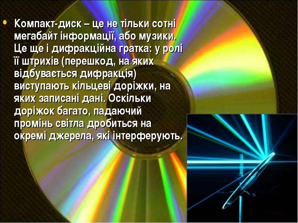 Компакт-диск – це не тільки сотні мегабайт інформації, або музики. Це ще і ди...