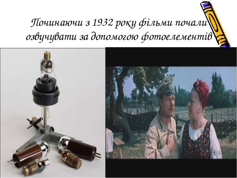 Починаючи з 1932 року фільми почали озвучувати за допомогою фотоелементів