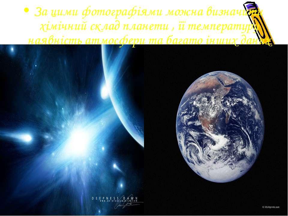 За цими фотографіями можна визначити хімічний склад планети , її температуру ...