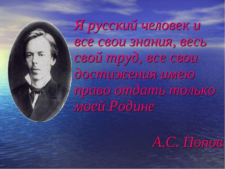 Я русский человек и все свои знания, весь свой труд, все свои достижения имею...