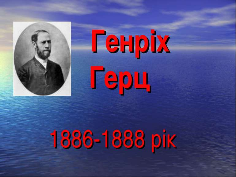 Генріх Герц 1886-1888 рік