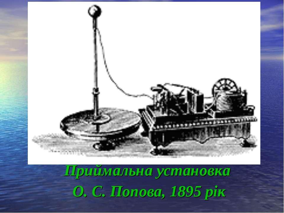 Приймальна установка О. С. Попова, 1895 рік