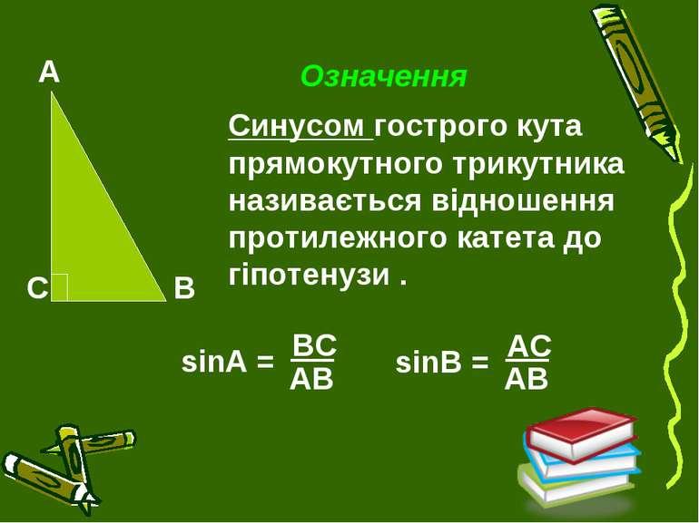Означення Синусом гострого кута прямокутного трикутника називається відношенн...