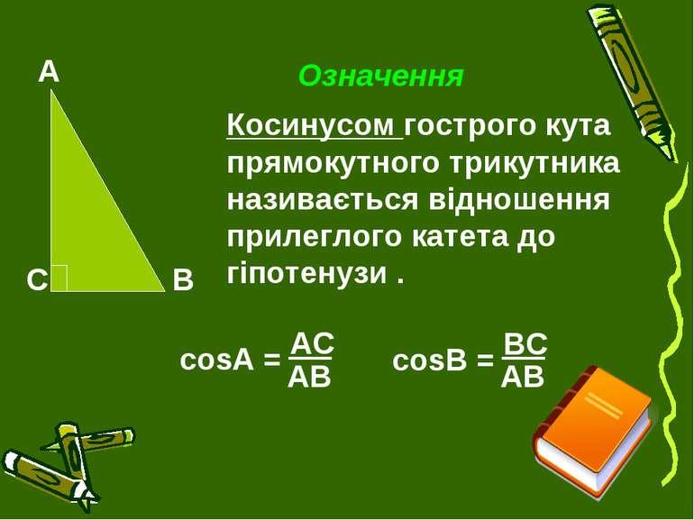 Означення Косинусом гострого кута прямокутного трикутника називається відноше...