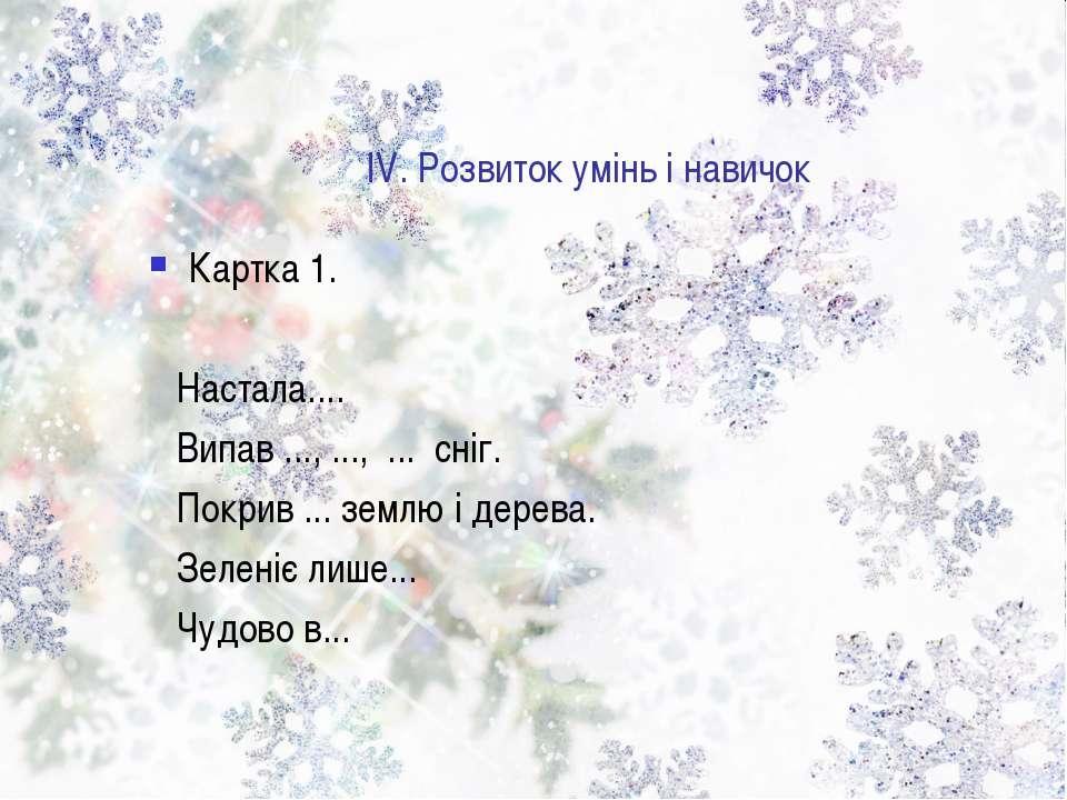 ІV. Розвиток умінь і навичок Картка 1. Настала.... Випав ..., ..., ... сніг. ...