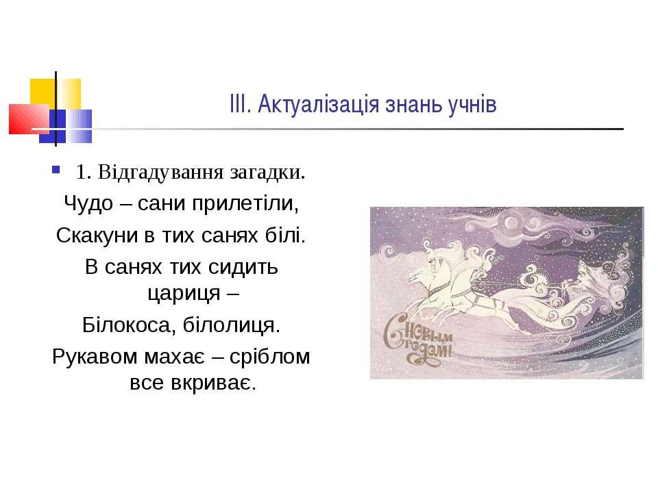 ІІІ. Актуалізація знань учнів 1. Відгадування загадки. Чудо – сани прилетіли,...