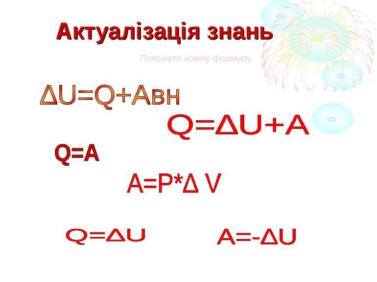 Актуалізація знань Пояснити кожну формулу
