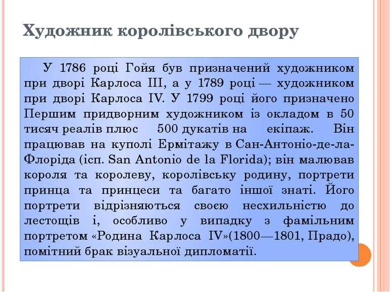 Художник королівського двору У 1786 році Гойя був призначений художником при ...