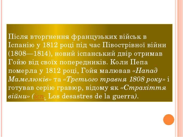 Після вторгнення французьких військ в Іспанію у 1812 році під час Півострівно...