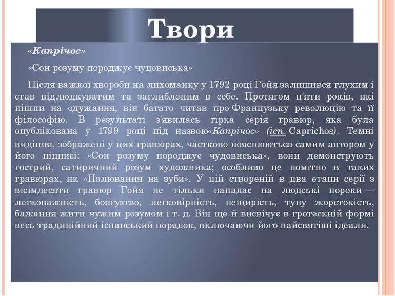 Твори «Капрічос» «Сон розуму породжує чудовиська» Після важкої хвороби на лих...