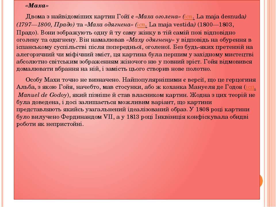 «Маха» Двома з найвідоміших картин Гойї є«Маха оголена» (ісп.La maja desnud...