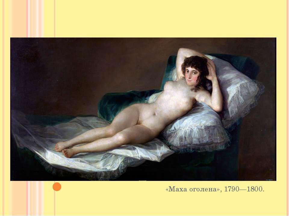 «Маха оголена», 1790—1800.