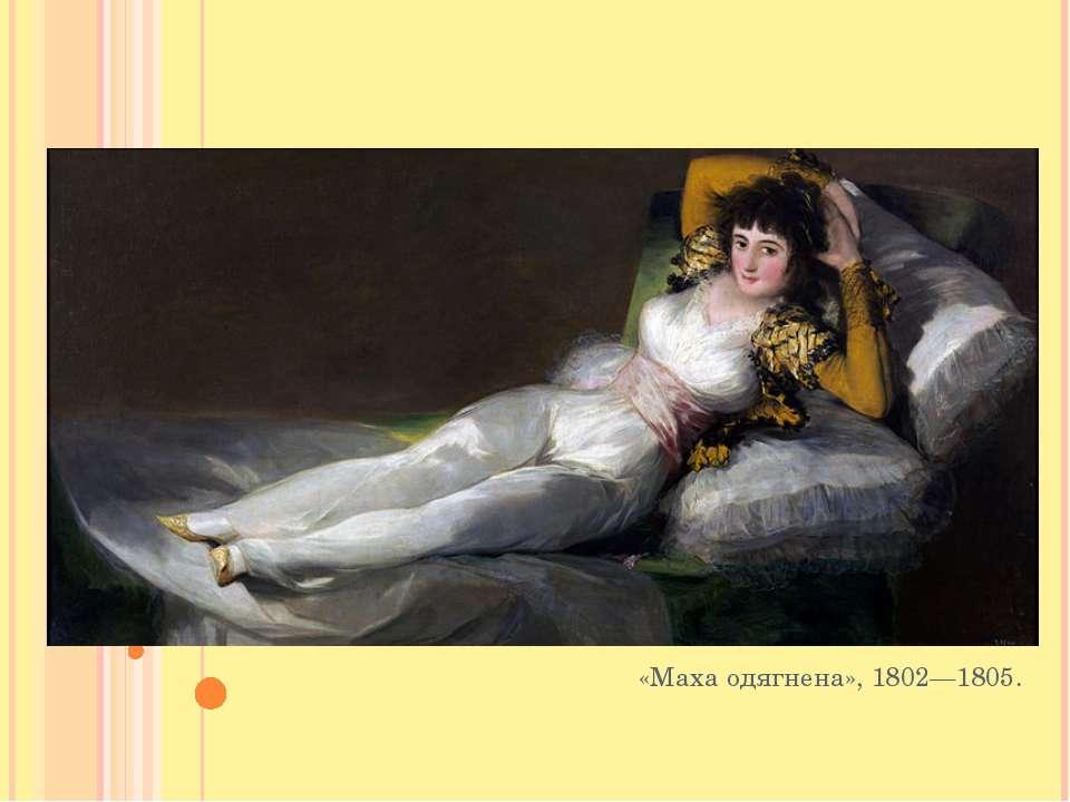 «Маха одягнена», 1802—1805.