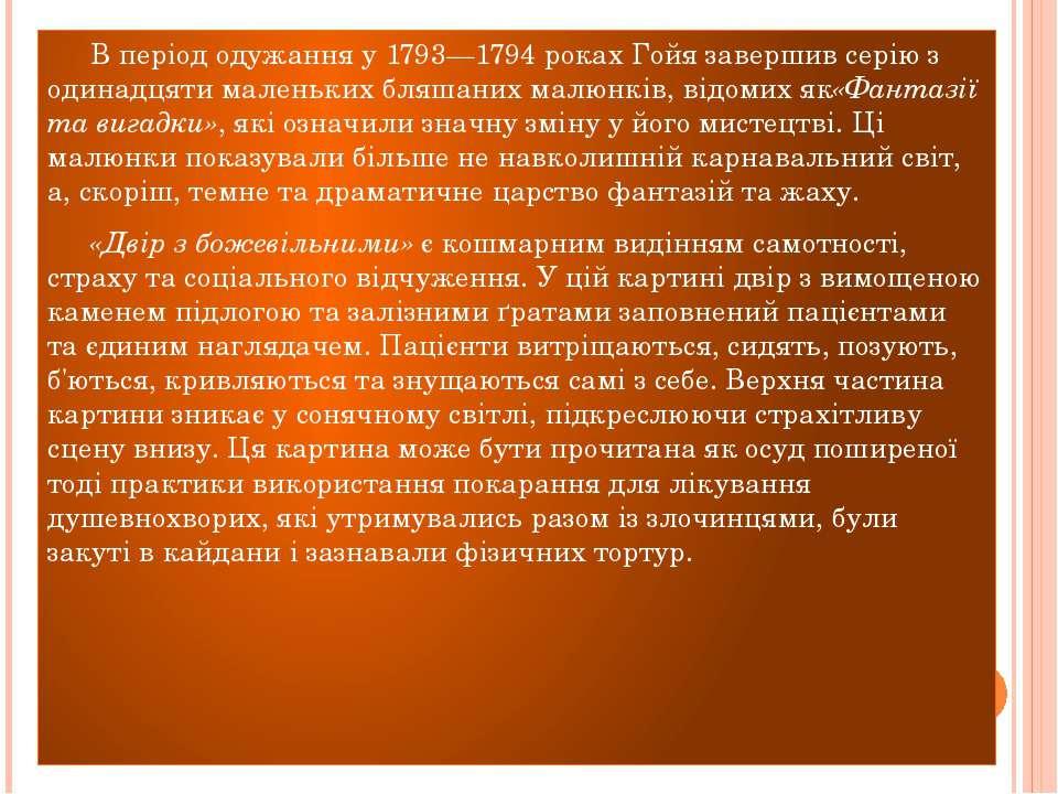 В період одужання у1793—1794роках Гойя завершив серію з одинадцяти маленьки...