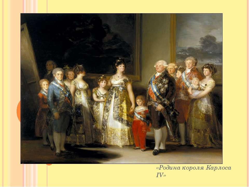 «Родина короля Карлоса IV»