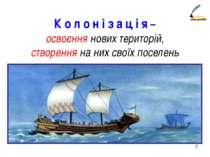 * К о л о н і з а ц і я – освоєння нових територій, створення на них своїх по...