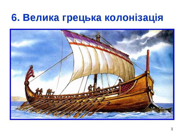 * 6. Велика грецька колонізація Наташа - Куда вносить изменения: ІІ Опции В к...