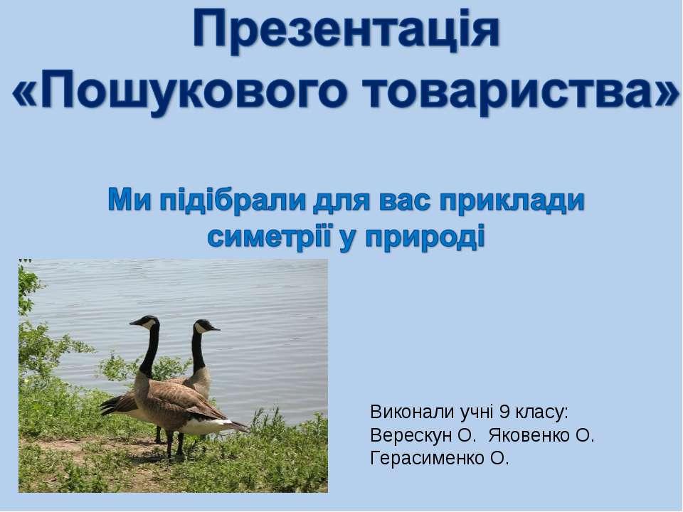 Виконали учні 9 класу: Верескун О. Яковенко О. Герасименко О.