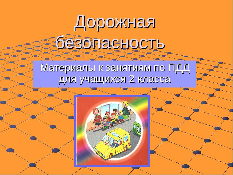 Дорожная безопасность Материалы к занятиям по ПДД для учащихся 2 класса