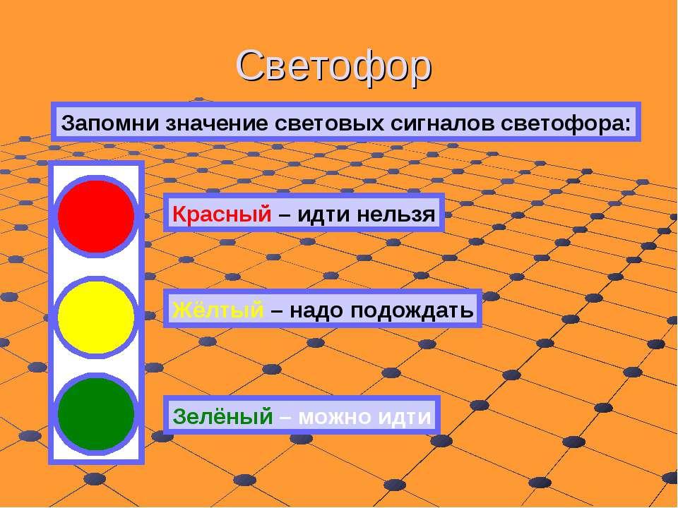 Светофор Запомни значение световых сигналов светофора: Красный – идти нельзя ...