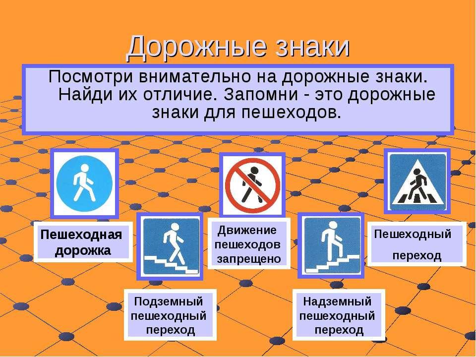 Дорожные знаки Посмотри внимательно на дорожные знаки. Найди их отличие. Запо...