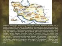 Ісламська республіка Іран одна з найбільших держав Південно-Західної Азії. Її...