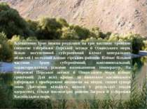 Кліматично Іран можна розділити на три частини: тропічне спекотне узбережжя П...