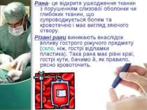 Рана- це відкрите ушкодження тканин з порушенням слизової оболонки чи глибоки...