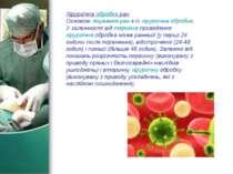 Хірургічнаобробкаран Основоюлікування ранє їххірургічнаобробка. У зале...