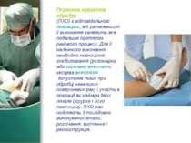 Первинна хірургічна обробка (ПХО) є відповідальноюоперацією, від ретельност...