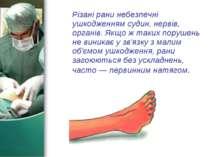 Різані рани небезпечні ушкодженням судин,нервів, органів. Якщо ж таких поруш...