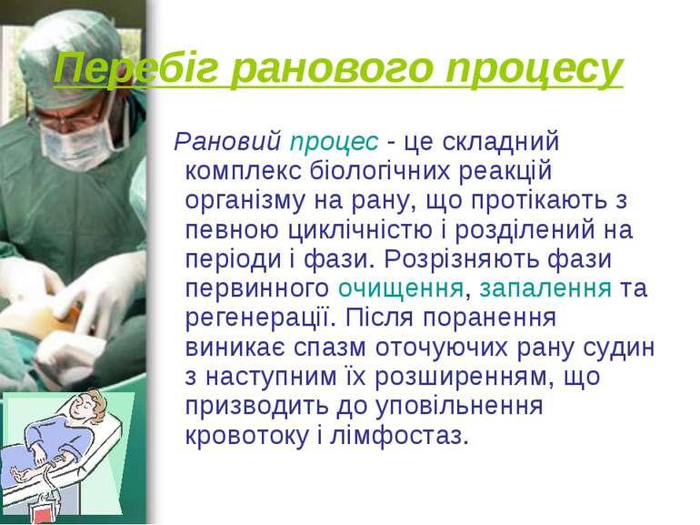 Перебіг ранового процесу Рановийпроцес- це складний комплекс біологічних р...