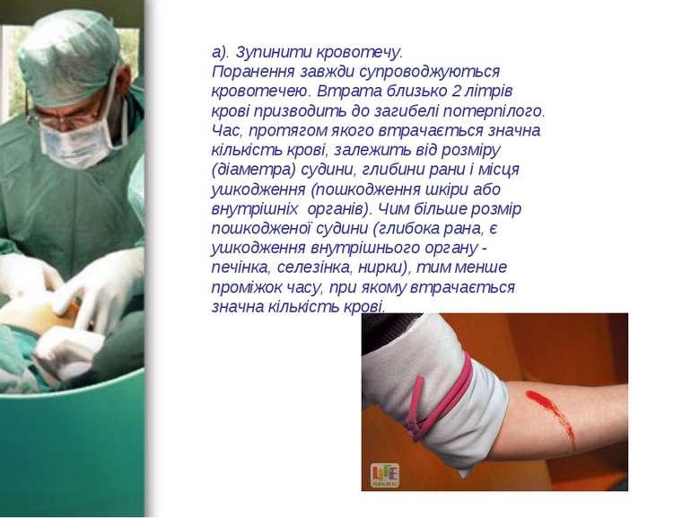 а). Зупинити кровотечу. Поранення завжди супроводжуються кровотечею. Втрата б...