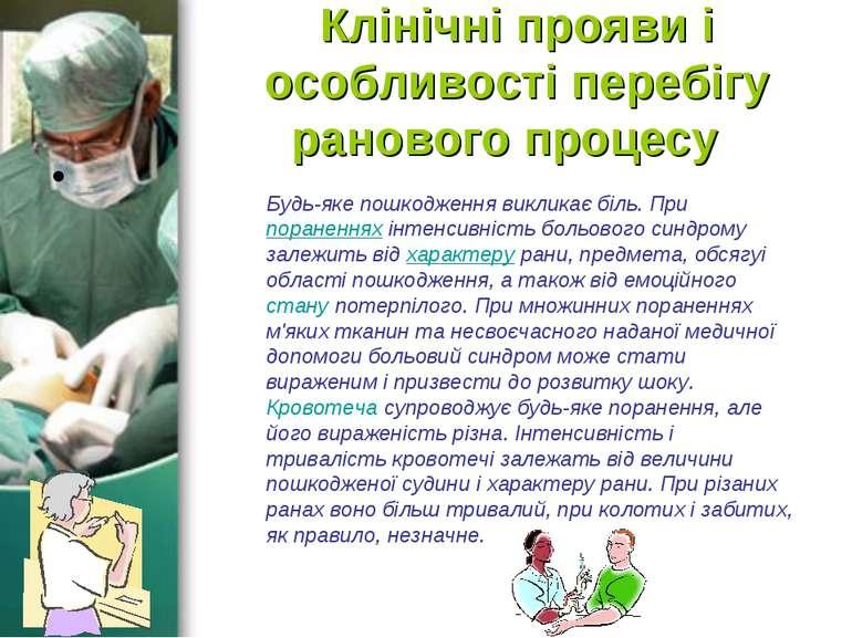 Клінічні прояви і особливості перебігу ранового процесу Будь-яке пошкодження...