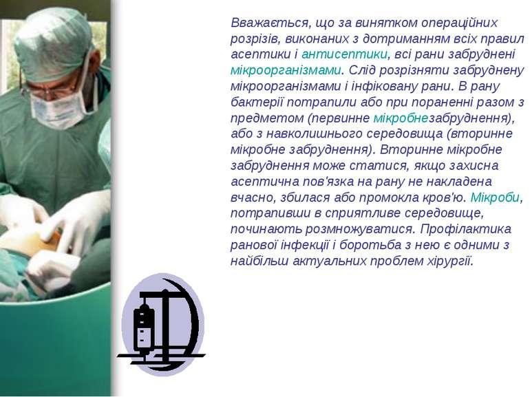 Вважається, що за винятком операційних розрізів, виконаних з дотриманням всіх...