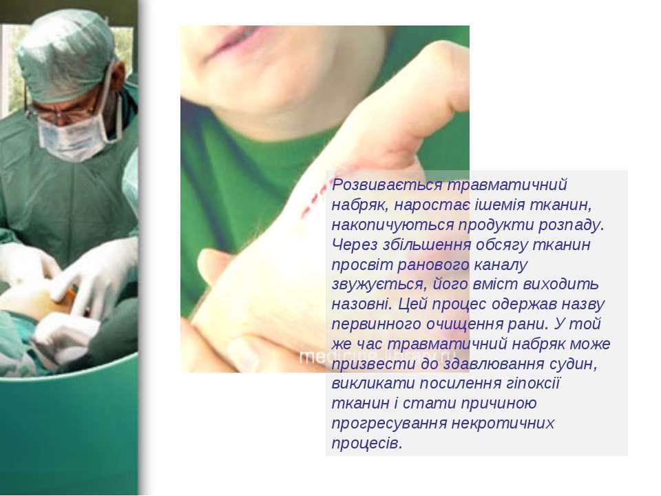 Розвивається травматичний набряк, наростає ішемія тканин, накопичуються проду...