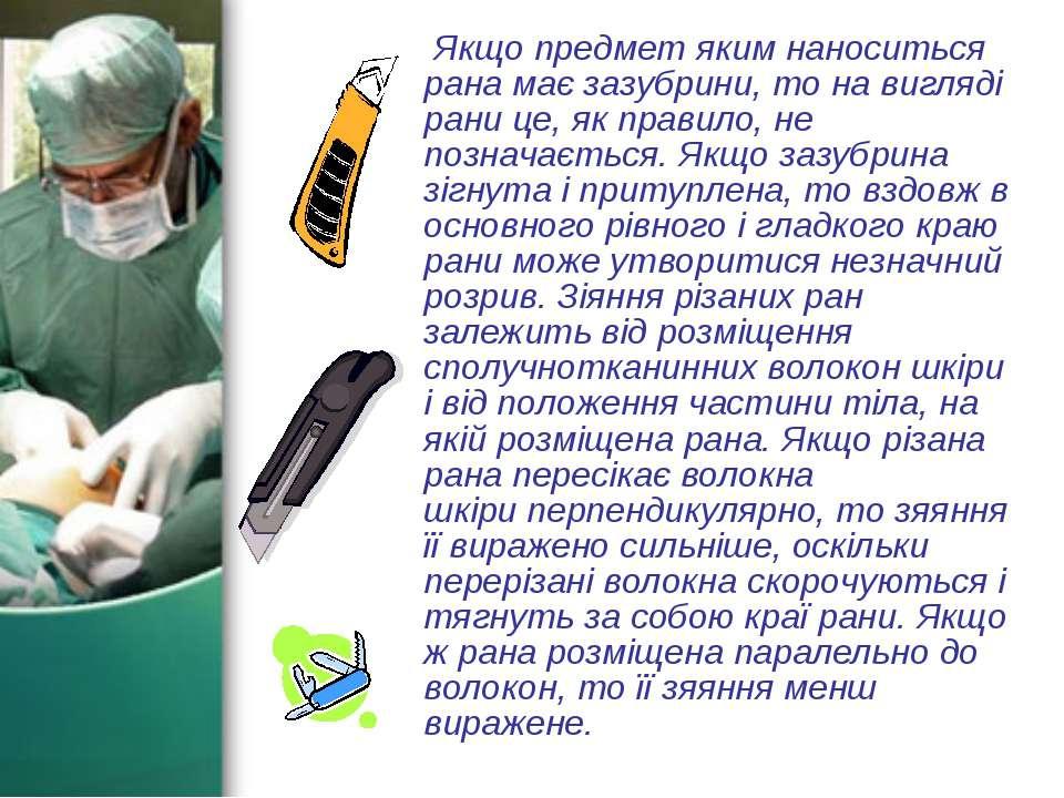 Якщо предмет яким наноситься рана має зазубрини, то на вигляді рани це, як пр...
