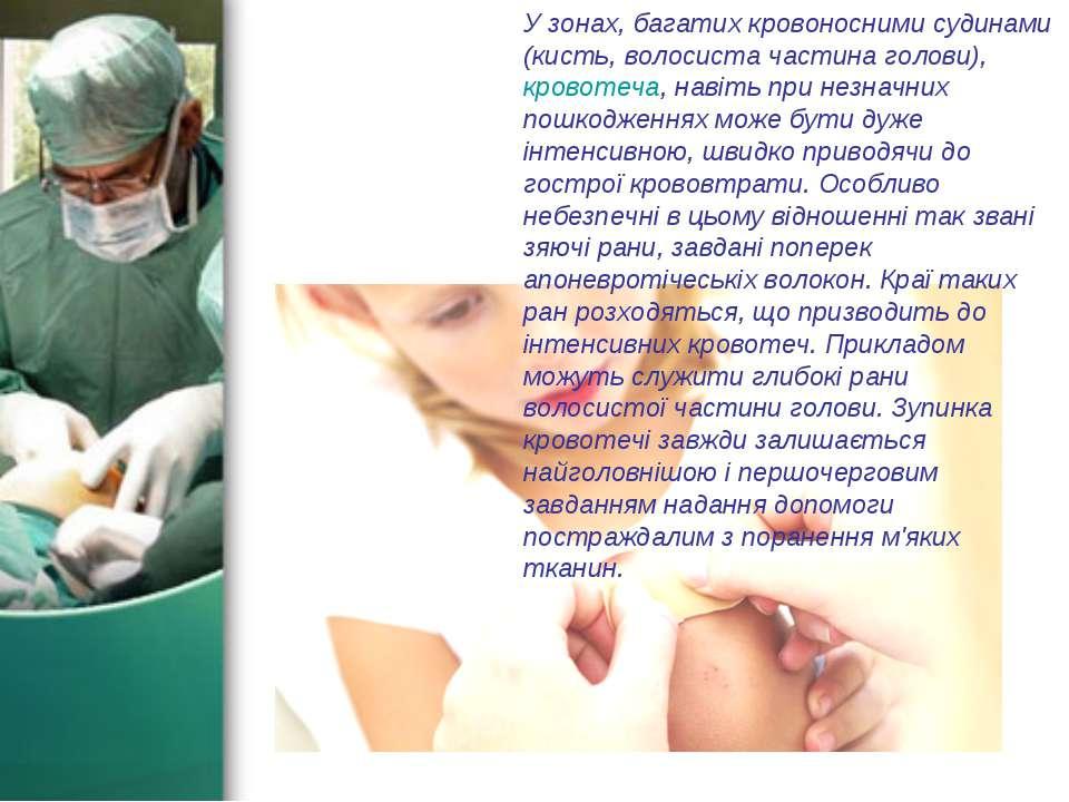 У зонах, багатих кровоносними судинами (кисть, волосиста частина голови),кро...